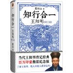 知行合一王阳明:1472-1529(精装版)