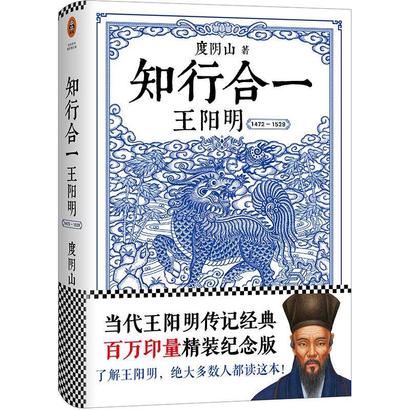 知行合一王阳明:1472-1529(精装版)当代王阳明传记经典,百万印量精装纪念版。了解王阳明,绝大多数人都读这本!通过讲述王阳明的辉煌传奇,为您剖析知行合一的无边威力。(这本史书真好看)读客出品。