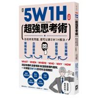 5W1H超强思考术:你的所有问题,都可以靠5W1H解决!【漫画】港台原版职场商业