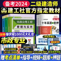 备考2022 二级建造师2021教材全套 市政 二建教材2021市政全套教材 二建市政实务教材 二级建造师市政工程 二级