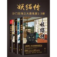妖猫传:沙门空海之大唐鬼宴1-3册