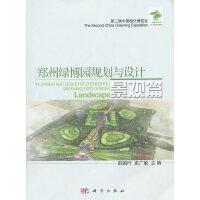 郑州绿博园规划与设计――景观篇