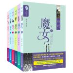 魔女(全6册无盒子)