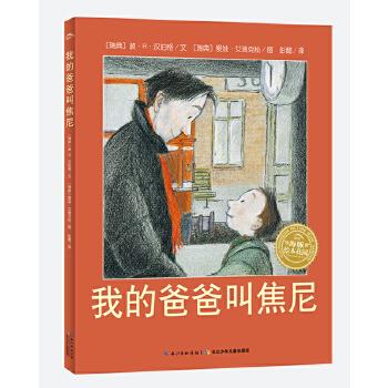 """绘本花园:我的爸爸叫焦尼(平) 荣获""""三十年中国极具影响力的300本书""""童书奖,林格伦儿童文学大奖作家、国际安徒生大奖提名画家联袂创作,关于父子亲情、成长、离别与团聚的生命励志杰作。(海豚传媒出品)"""