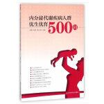 内分泌代谢疾病人群优生优育500问