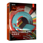 Adobe Animate CC 2018经典教程