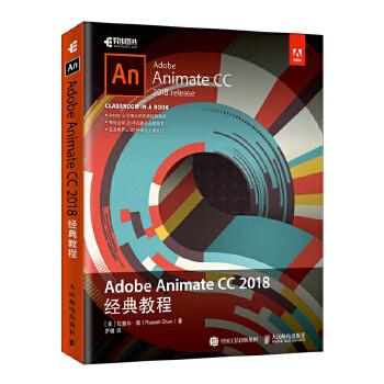 Adobe Animate CC 2018经典教程 Adobe官方出版的Animate入门教程 学习HTML5动画制作软件 CSS web开发前端 flash视频动画教程 Animate培训教材