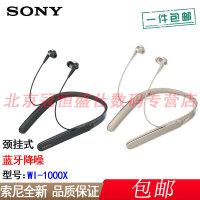 【包邮】索尼 WI-1000X 入耳式立体声 颈挂无线蓝牙降噪耳塞 手机通话音乐通用耳机 黑色