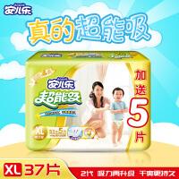 安儿乐超能吸金装2代婴儿纸尿裤 XL码宝宝尿不湿37片男女通用
