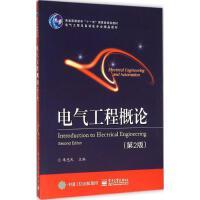电气工程概论(第2版) 李志民 主编