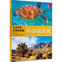 科学探索者 生活中的生物和地理 浙江教育出版社