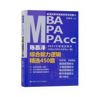 全新正版�D�� �慕��2021年管理��考(MBA/MPA/MPAcc等)�C合能力��450�} �慕�� 中��人民大�W出版社