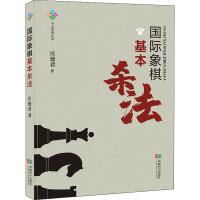 国际象棋基本杀法 成都时代出版社