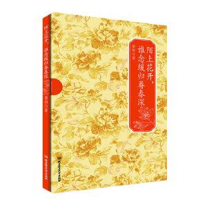 民国才女系列:陌上花开,谁念缓归眷春深(民国时代雷妍的小清新)