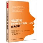 情绪障碍跨诊断治疗的统一方案-自助手册