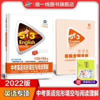 曲一线官方正品 2022版53英语中考完形填空与阅读理解150+50篇全国通用版 5年中考3年模拟2合1