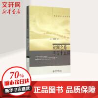 丝绸之路考古十五讲 北京大学出版社