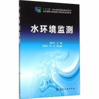 水环境监测 化学工业出版社
