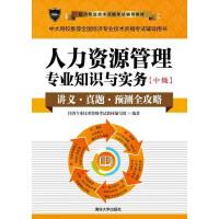 人力资源管理专业知识与实务(中级)