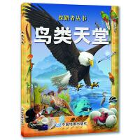 探路者丛书.鸟类天堂(震撼的视觉画面、自由的阅读方式、浅显易懂的科普知识、亲身参与的趣味实验,为小读者们提供了非同寻常