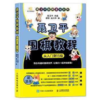 聂卫平围棋教程(pdf+txt+epub+azw3+mobi电子书在线阅读下载)