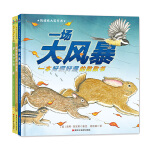 森林鱼童书:跟小动物说晚安(好忙好忙的小松鼠/五只小鸡/一场大风暴)