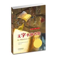 无字书图书馆(国际大奖小说) 外国文学 青少年儿童成长励志文学小说童书 中小学生课外书