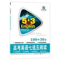 (2016)53英语新题型系列图书 高考英语七选五阅读 100 30篇