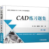 CAD练习题集 第2版 机械工业出版社
