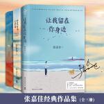 张嘉佳套装全3册(云边有个小卖部+从你的全世界路过+让我留在你身边) 湖南文艺出版社