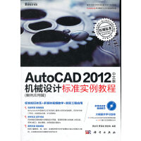 AutoCAD 2012中文版机械设计标准实例教程(案例应用篇)