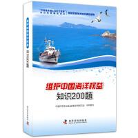 维护中国海洋权益知识200题