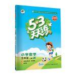 53天天练 小学数学 五年级上册 RJ(人教版)2019年秋(含答案册及知识清单册,赠测评卷)