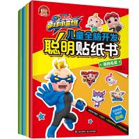 猪猪侠竞球小英雄・儿童全脑开发聪明贴纸书(套装共4册)(四色版)