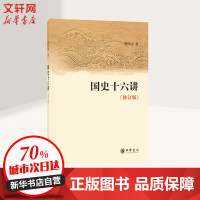 国史十六讲(修订版) 中华书局