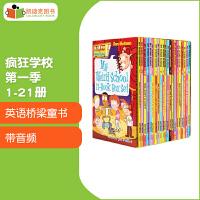 #凯迪克图书 疯狂学校系列 My Weird School 21册 英文原版小说 美国小学推荐走进孩子内心的好故事简单
