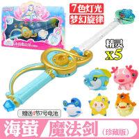 巴啦啦小魔仙变身器玩具巴拉拉魔法海萤堡召唤器魔法棒魔法剑套装 送8色蜡笔+电池螺丝刀