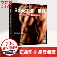 30天练出一身肌 健身教练从不外传的肌肉训练法 江苏科学技术出版社
