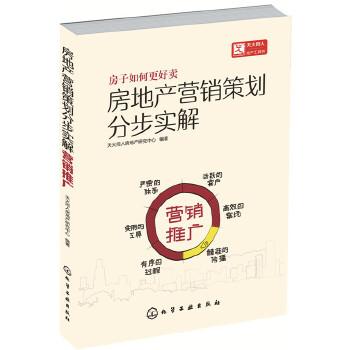营销推广(pdf+txt+epub+azw3+mobi电子书在线阅读下载)