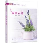 居家花艺知识丛书--家庭养花
