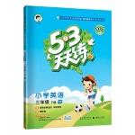 53天天练小学英语三年级下册RP(人教PEP版)2021春季(含答案全解全析及知识清单,赠测评卷)