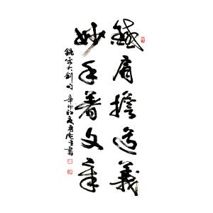 中国硬笔书法家协会会员 鲁广金(书法)已托芯ZH97