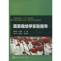 蔬菜栽培学实验指导 化学工业出版社