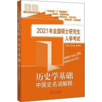 2021年全国硕士研究生入学考试 历史学基础 中国史名词解释 山东人民出版社