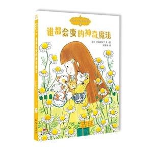 魔仙花园的故事5:谁都会变的神奇魔法