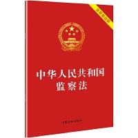 中华人民共和国监察法(2018年3月新版 含草案说明)团购电话4001066666转6