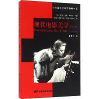 现代电影美学(第3版) 中国电影出版社