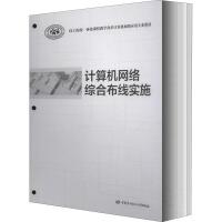 计算机网络综合布线实施 中国劳动社会保障出版社