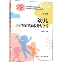 幼儿语言教育活动设计与指导 第3版 中国劳动社会保障出版社