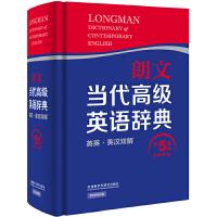 朗文当代高级英语辞典(英英.英汉双解)(第五版) 团购电话:010-57993483 010-57993149